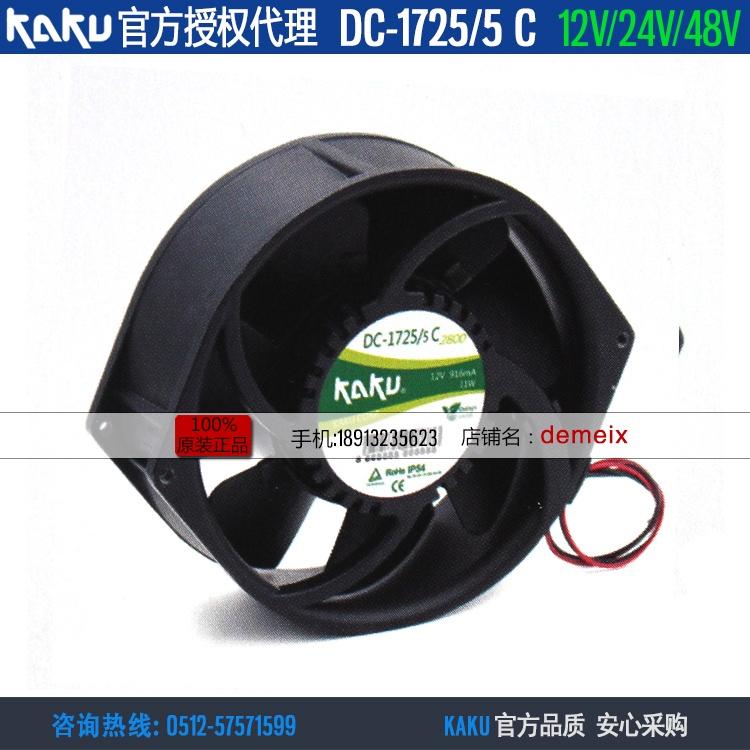 全新KAKU卡固直流風扇DC-1725/5 12V/24V/48V 17251 全鎂合金風扇