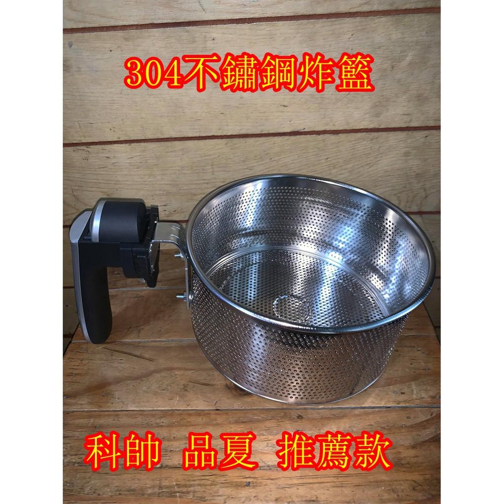 304不鏽鋼 氣炸鍋 炸籃 科帥 比依 品夏 空氣炸鍋 油炸鍋 AF106 AF606 AF708 3501B