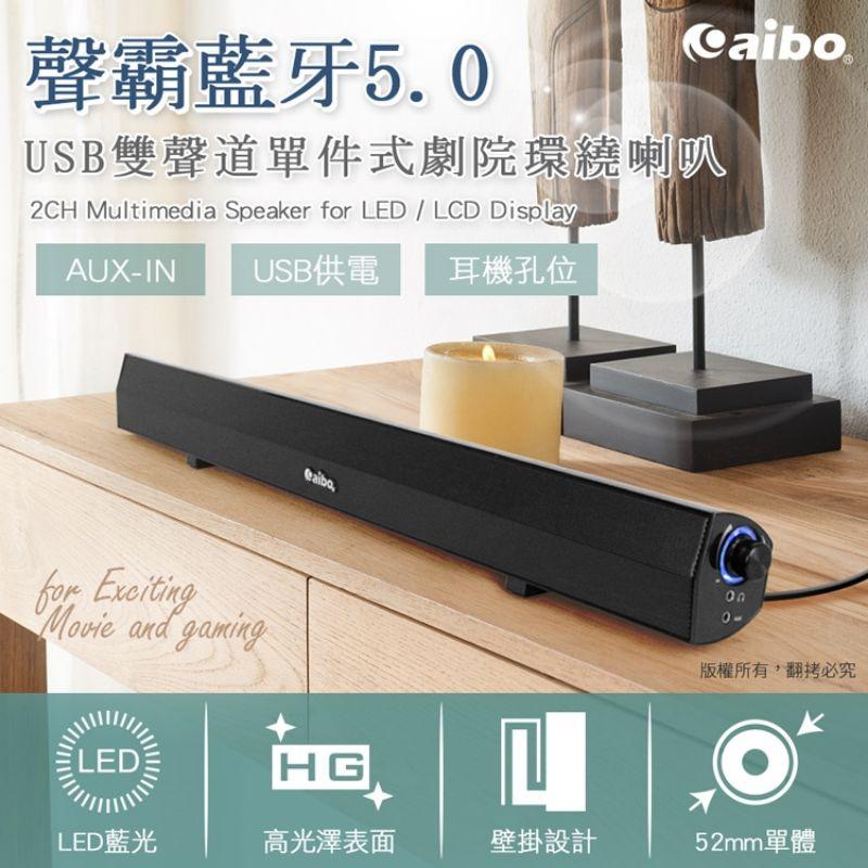 aibo 藍芽V5.0 USB聲霸雙聲道 單件式劇院環繞喇叭(LA-BT-L600XP)