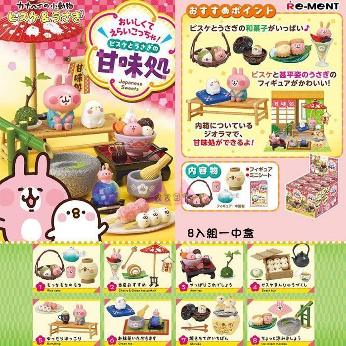 絕版 卡娜赫拉 甘味處 p助 兔兔 re-ment 盒玩 丸子 烤麻糬 竹子 和風 甘味人生 日式 甜點 全套