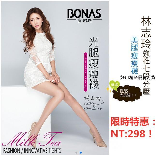 【新竹新貨】林志玲代言BONAS石墨烯光腿瘦瘦襪瘦腿襪瘦身絲襪