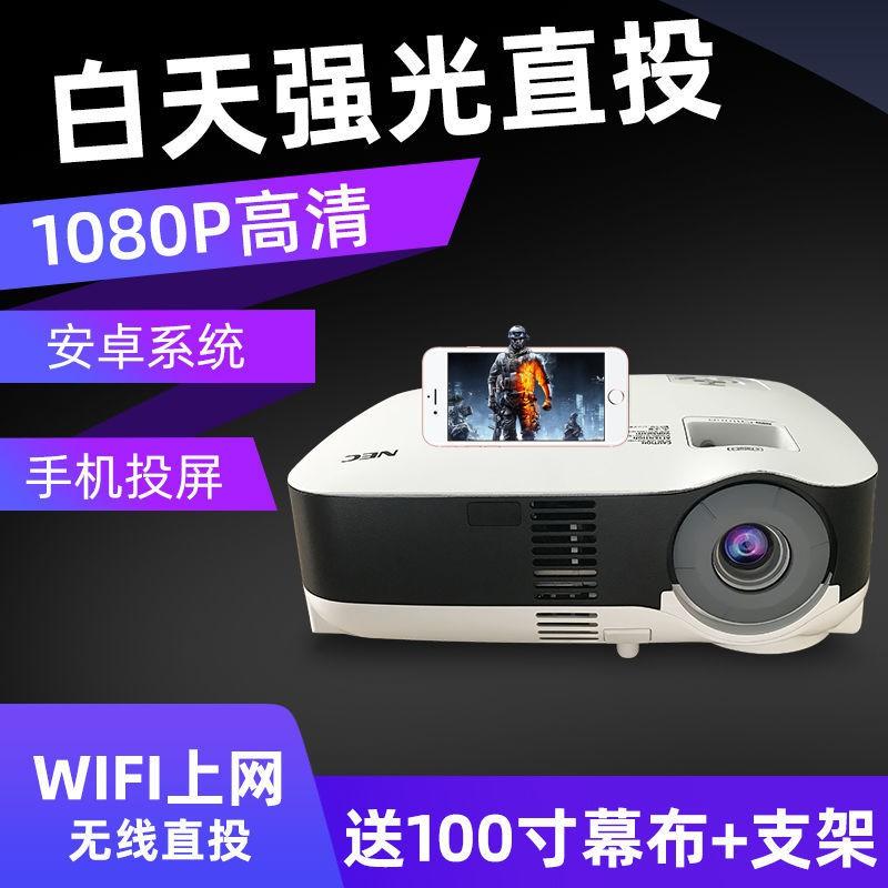 新款 現貨 NEC進口高清投影儀投影機手機智能無線WiFi家用教學培訓投影儀