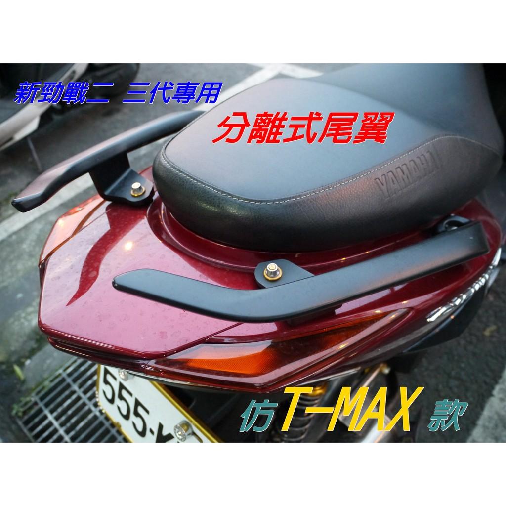 【麻糬moto精品改裝】仿T-MAX 分離式尾翼 後扶手 牛角 勁戰二代 勁戰三代 亮黑/消光黑