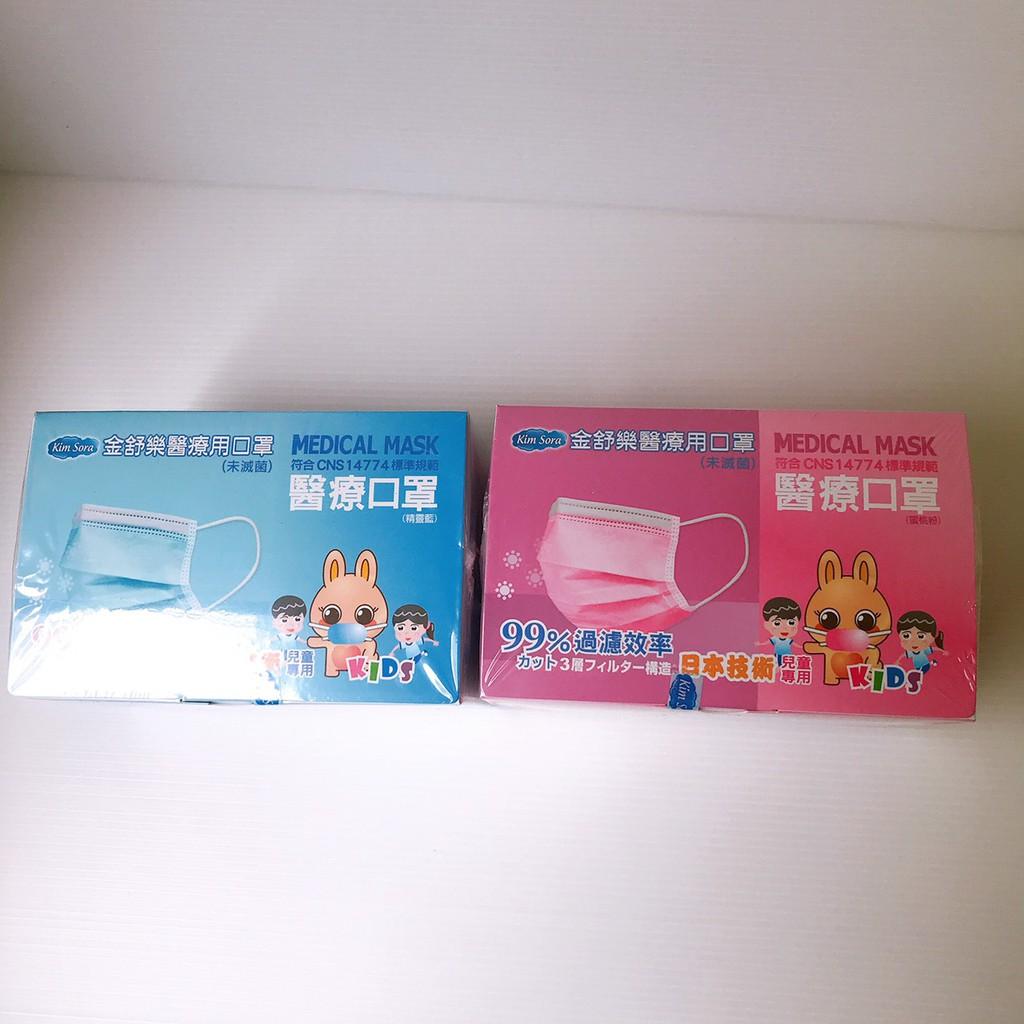 金舒樂 兒童醫療口罩 蜜桃粉/藍色可以選購 50入/盒 (CNS14774)【艾保康】