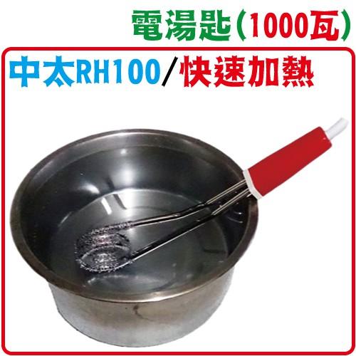電湯匙加熱鍋子煮火鍋必備 中太電湯匙 RH100 120V 1000W