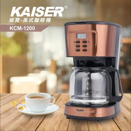 【Kaiser 威寶】美式豪華自動咖啡機 KCM-1200