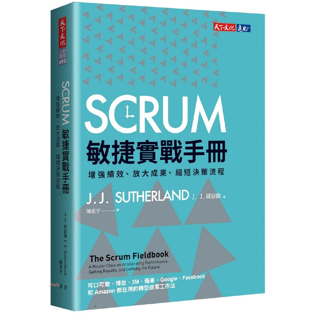 《天下文化》SCRUM敏捷實戰手冊:增強績效、放大成果、縮短決策流程[79折]