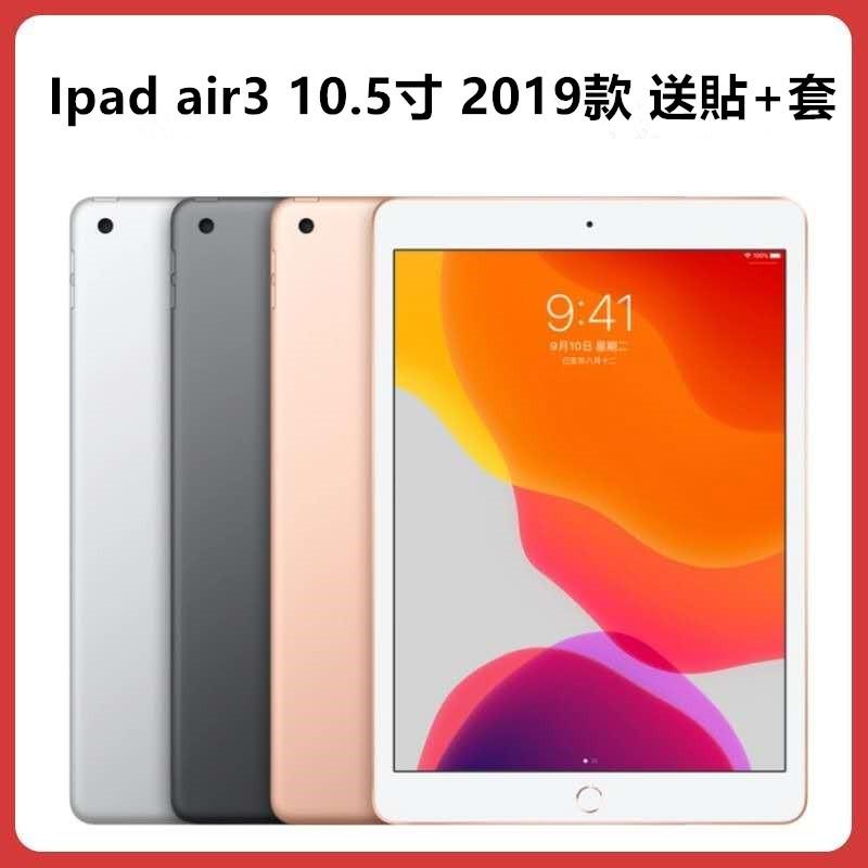 附發票免運 iPad air3 2019款 air2 ( 64G 128G) 福利品 實體門市 歡迎自取 送貼+套