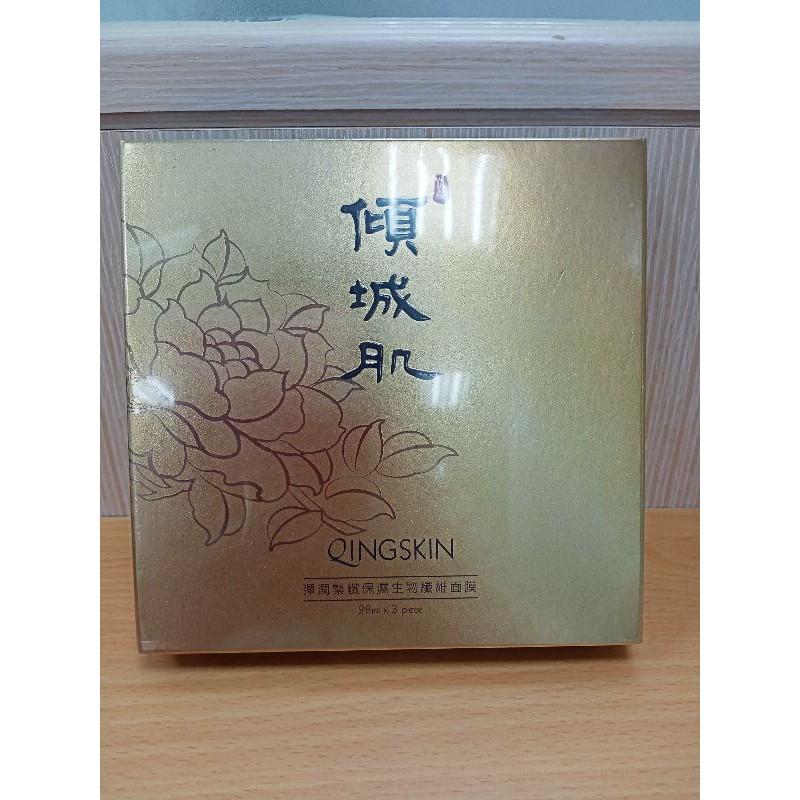 即期出清-QINGSKIN傾城肌~彈潤緊緻保濕生物纖維面膜(28mlx3片/盒),另有單片出售