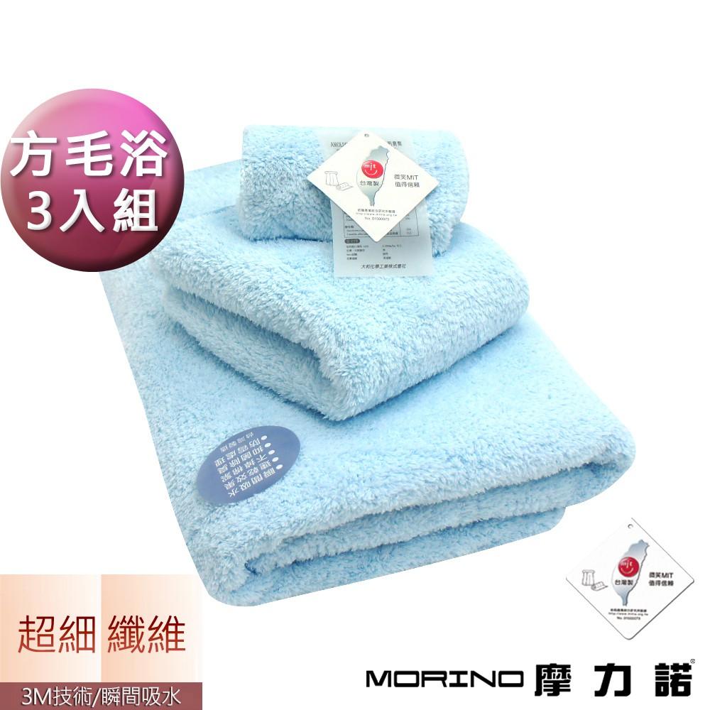 【MORINO摩力諾】抗菌防臭超細纖維方巾毛巾浴巾3件組-水藍 免運 MO625+725+825