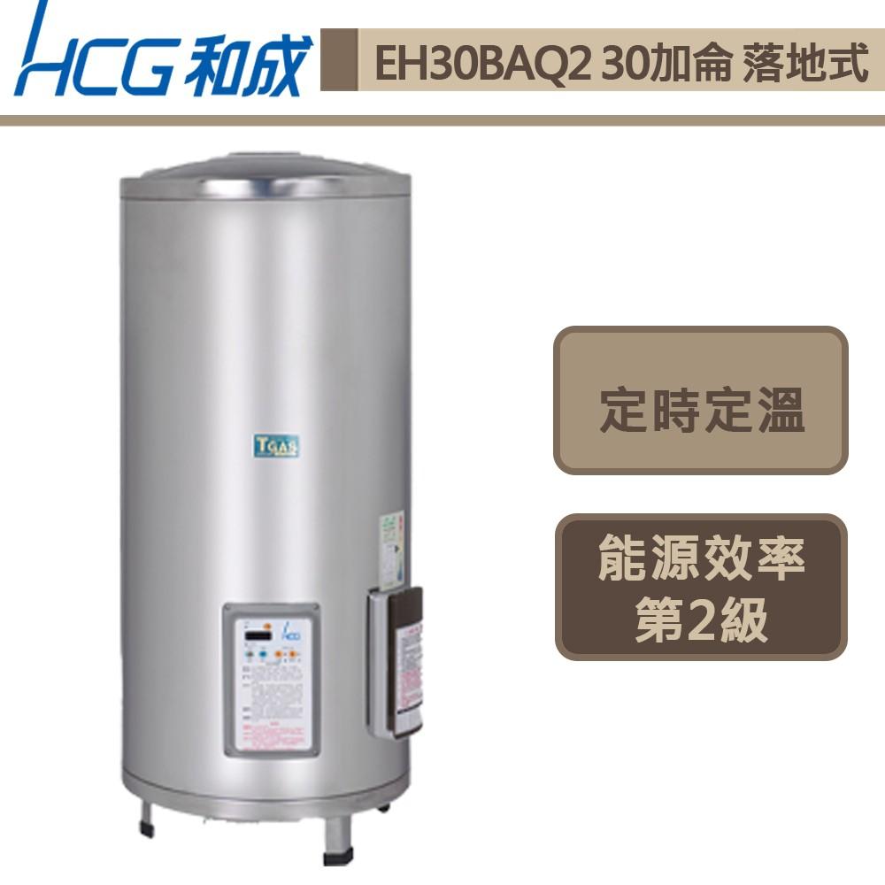 和成牌-EH30BAQ2-落地式定時定溫電能熱水器-113L-部分地區含基本安裝