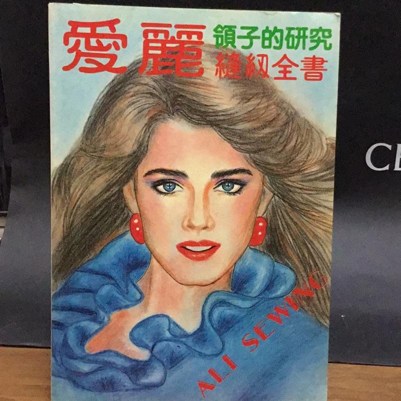 二手絕版書 愛麗縫紉全書 領子的研究