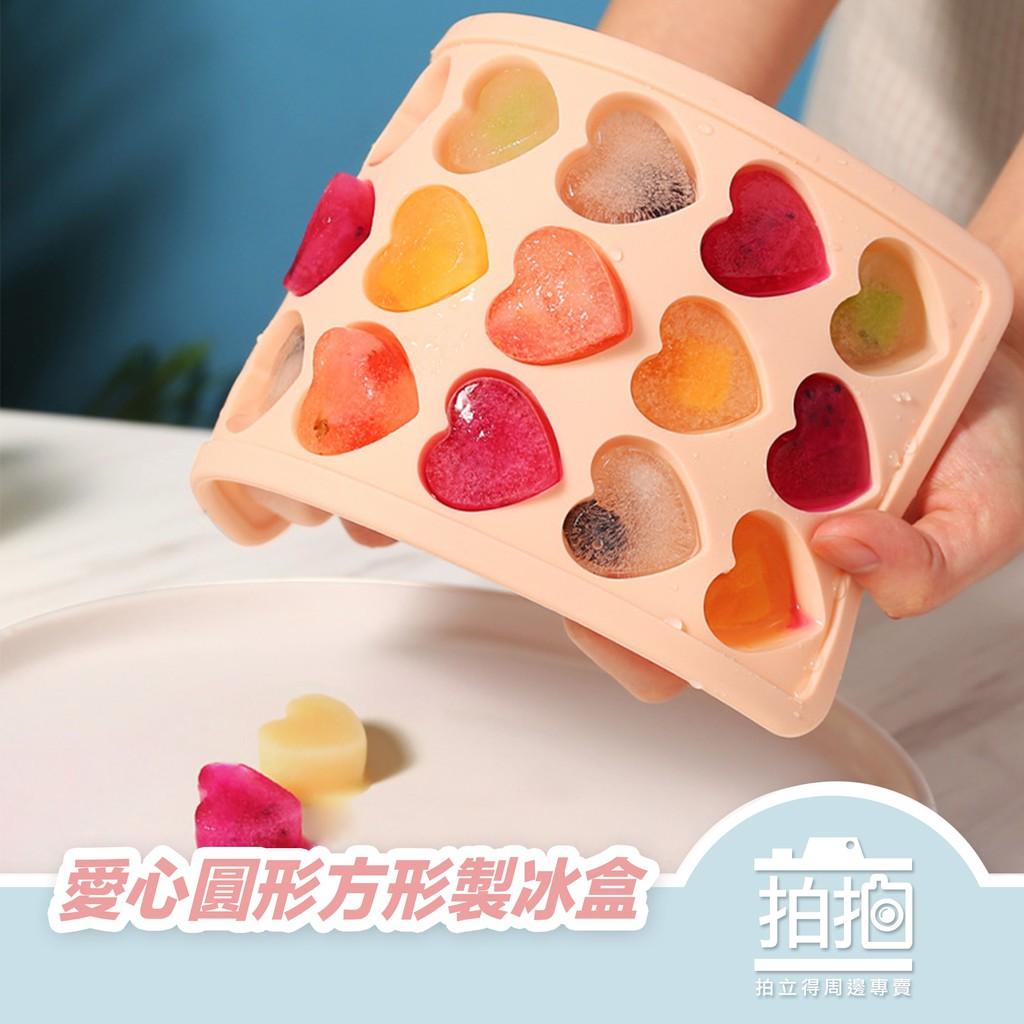 【拍拍】食品級接觸矽膠 製冰模具 製冰盒 冰球 威士忌冰球 冰塊 三種形狀愛心方形圓形【A353】