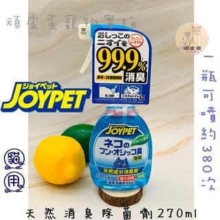 日本寵倍家JOYPET 天然消臭除菌劑 270ml ~貓咪專用~ 寵物除臭液 尿尿除後液 尿味除臭液 尿後排泄 桃園市