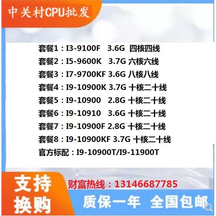 裝機精選~I3-9100F I5-9600K I7-9700KF I9-10910 I9 10900 11900T 10