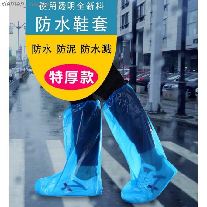 一次性鞋套長筒戶外漂流必備防水防濕防滑耐磨雨天便攜帶加厚腳套