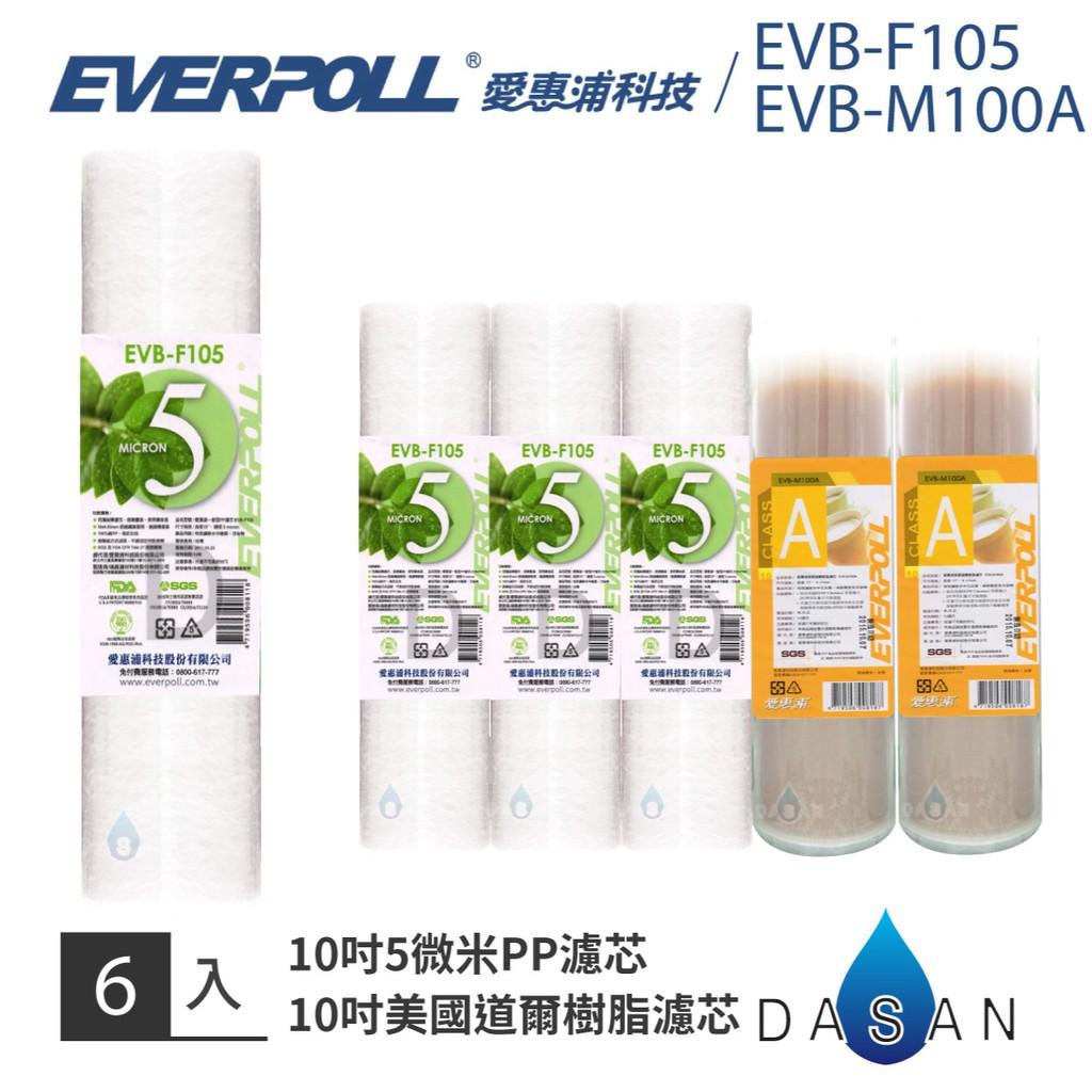 【愛惠浦科技】EVB-F105 M100A 5微米PP 5MPP 美國道爾樹脂濾芯 濾心 一年份 標準型 6入