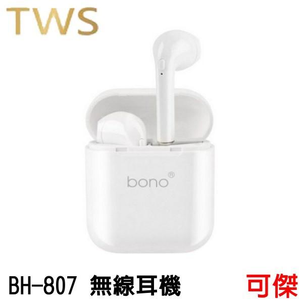 TWS bono BH-807 真無線 藍牙耳機 可單耳通話 耳機 蘋果/安卓皆可使用