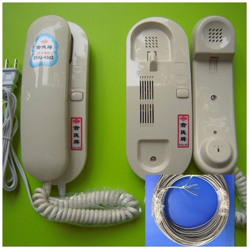 俞氏牌 YUS TU2 二線式內線對講機+15公尺四芯電纜 原廠代理全新品保證一年 04-22010101