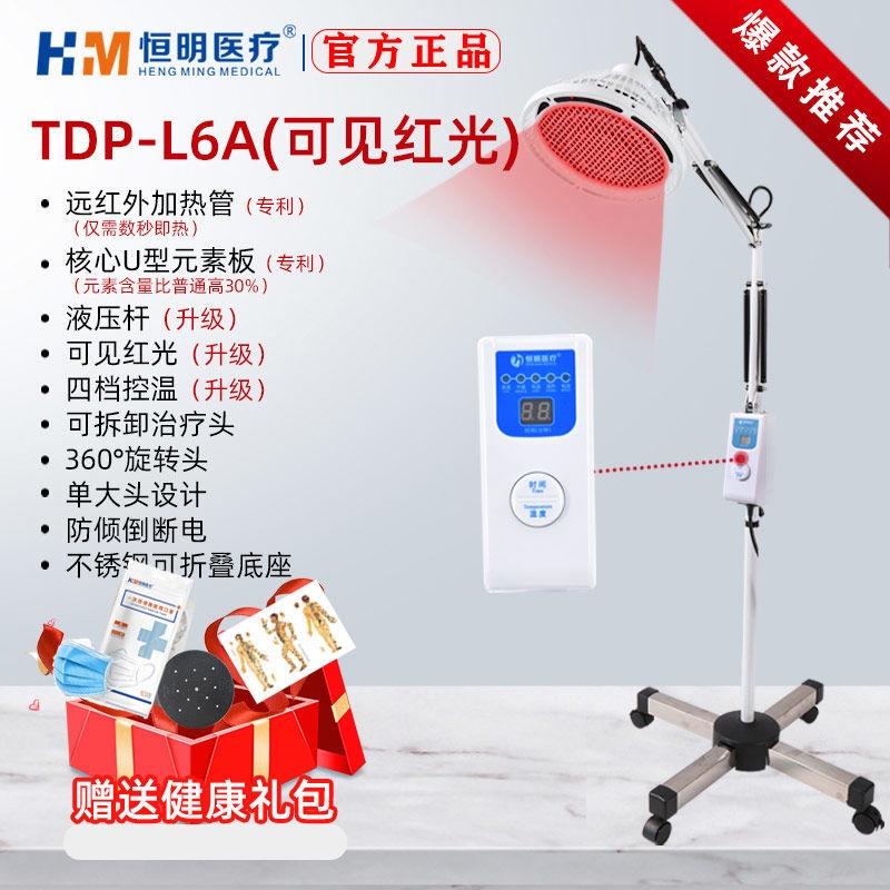 【現貨速發】【恒明醫療】遠紅外線理療烤燈家用醫用烤燈神燈TDP電磁波治療器