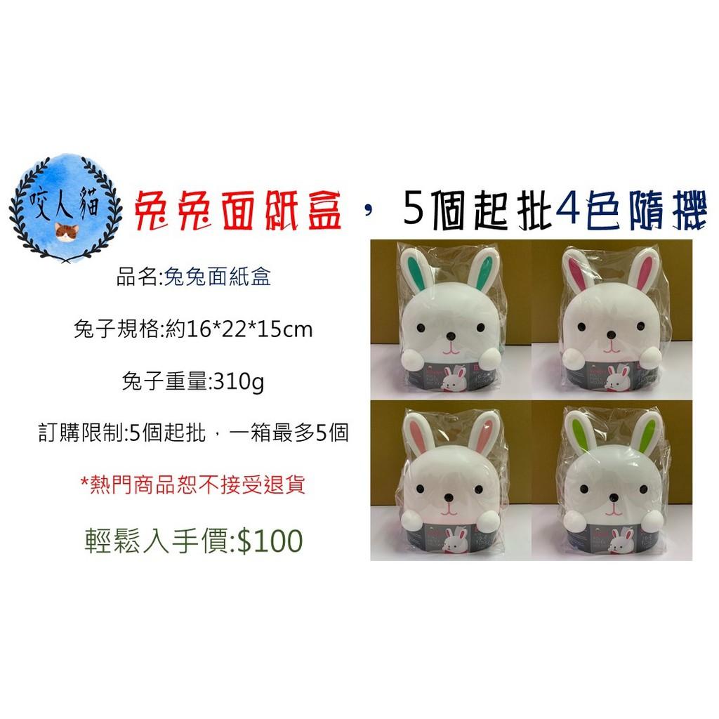 (咬人貓商品批發)兔兔面紙盒, 5個起批4色隨機