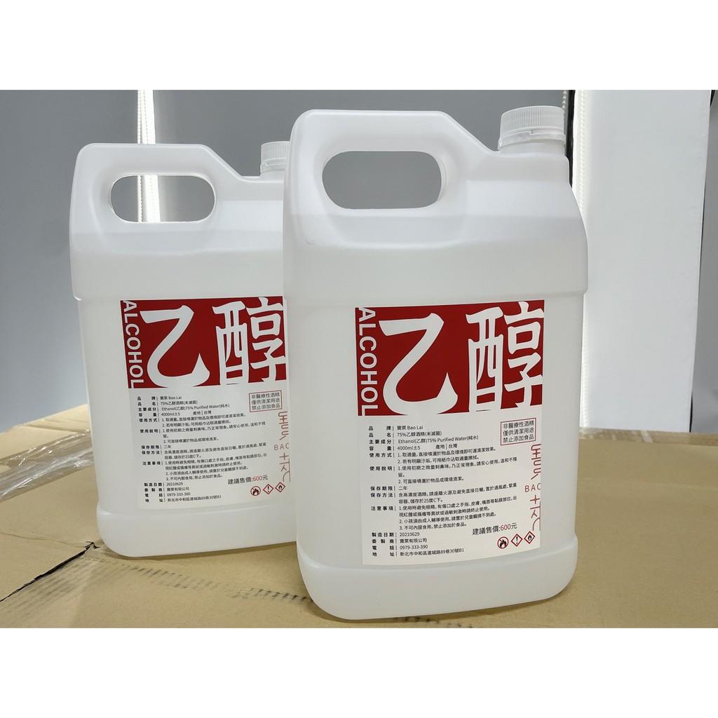 ❗❗快速出貨❗❗保證75%寶萊 乙醇 潔用酒精 4公升 桶裝 乾洗手 洗手液 可噴手消毒 抗疫 噴霧槍 異丙醇 乙醇