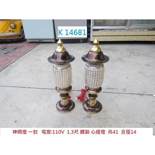 K14681 銅製 1.3尺 神明燈 心經燈 一對 電壓:110@ 佛祖燈 神明桌燈 蓮寶燈 神燈 聯合二手倉庫 中科店