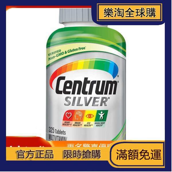 🌟銀寶善存 Centrum Silver 50+ 325粒  保存期限 : 2022/02