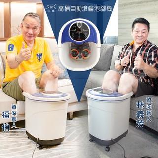 免運 全新 日虎 高桶自動滾輪泡腳機/ SPA按摩泡腳機JT-1189 臺北市