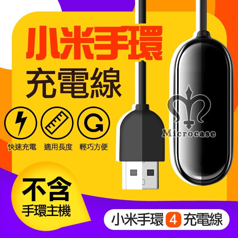 【麥凱士】小米手環4 小米4專用充電線 USB便攜充電線 小米4 小米腕帶 小米充電線 小米錶帶 副廠非原廠