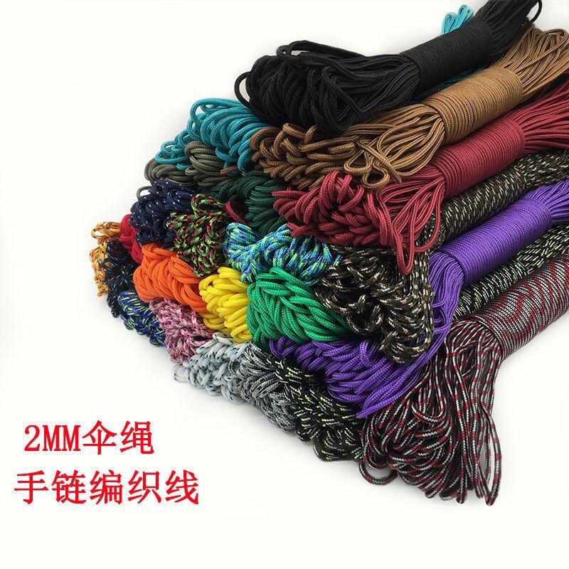 【傘繩戶外】【新品】2MM七芯傘繩手鏈繩飾品配繩戶外用品編織傘繩