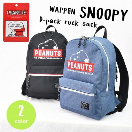 大賀屋 史努比 黑色 小頭 刺繡 雙肩 背包 後背包 日貨 Snoopy 包包 正版授權 J00011973