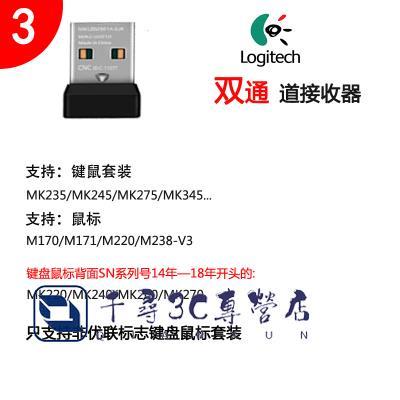羅技MK245 240 275 345 270 235  315 220 470無線鍵鼠優聯接收器·千尋
