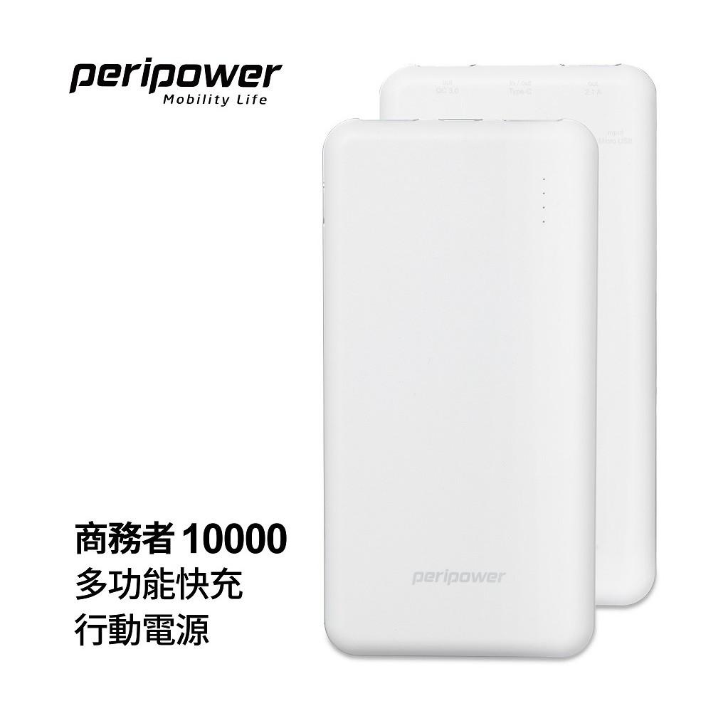 PERIPOWER PS-B03  商務者多功能行動電源