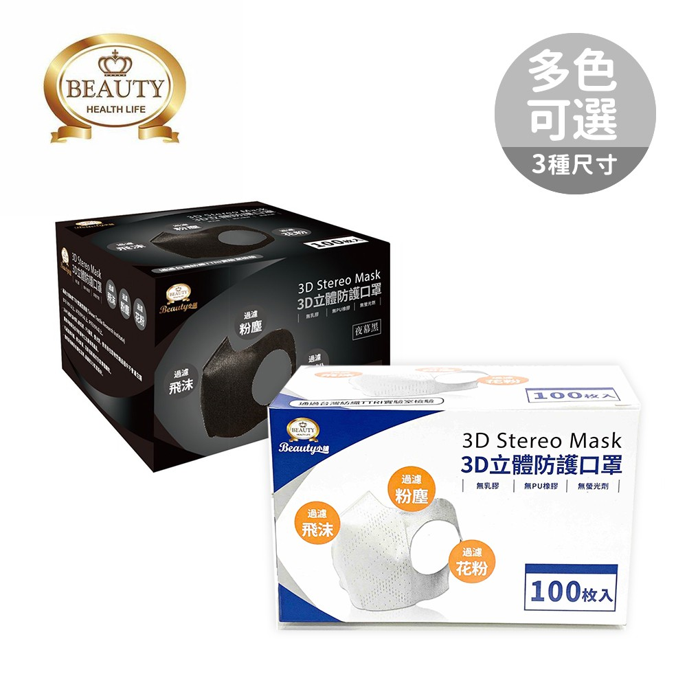 Beauty小舖 台灣製全罩3D立體透氣口罩 (100片/盒) 白色/黑色 S/M/L號-小孩口罩/女性口罩/成人口罩