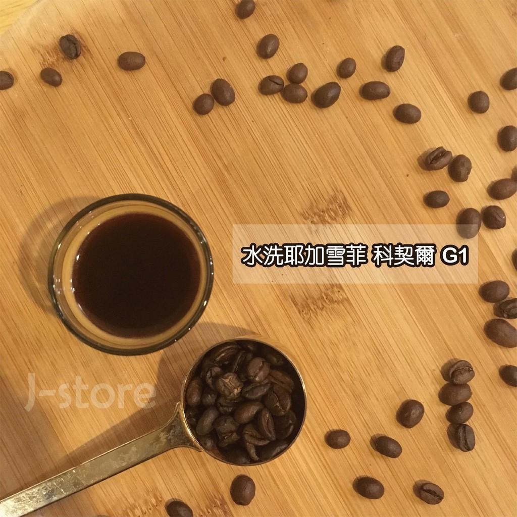 🄹 路易莎<水洗耶加雪菲 科契爾 G1>精品咖啡豆(半磅) 淺中焙 水果調性 LOUISA【街店】