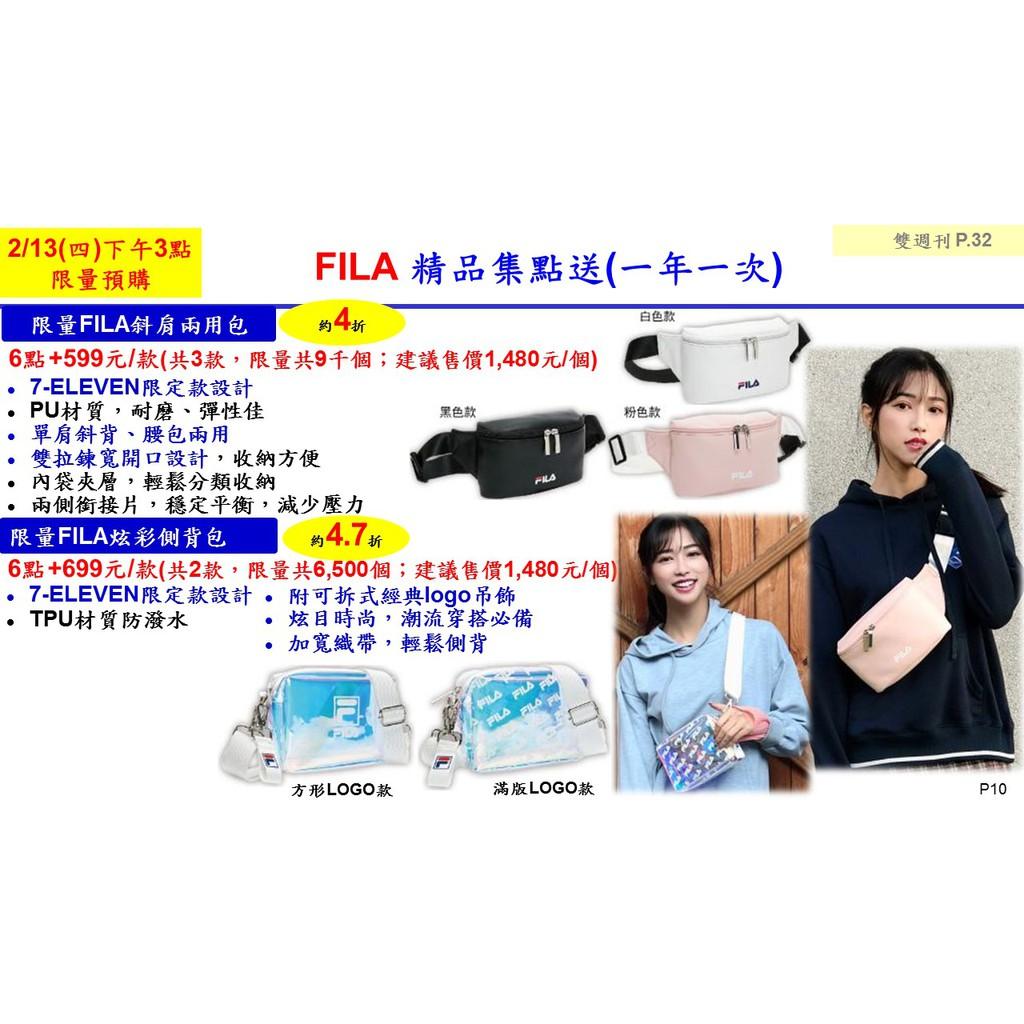 小豬豬之家 7-11 FILA斜肩兩用包 7-11 FILA 包 7-11 FILA 炫彩側背包