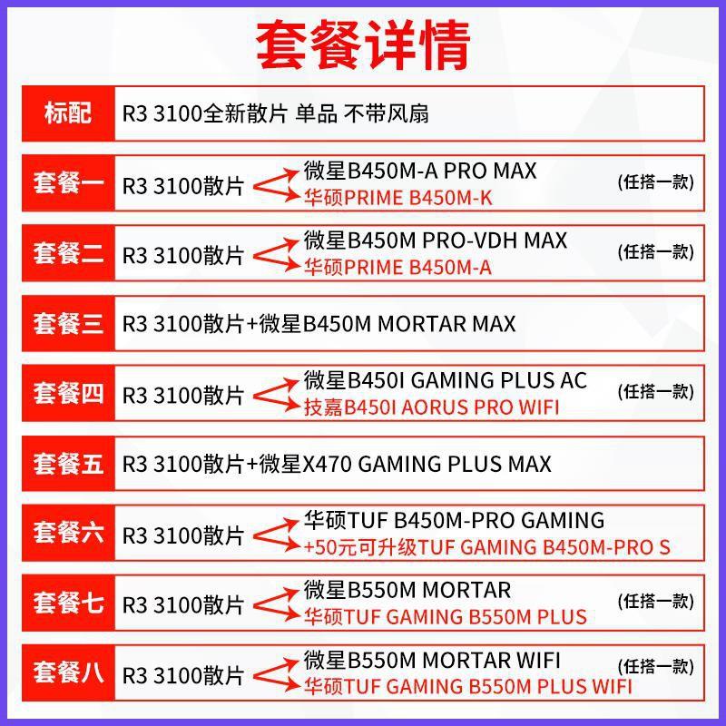 爆款AMD銳龍 R3 3100 cpu 3300x r5 3500X 3600 3600X主板CPU套裝..