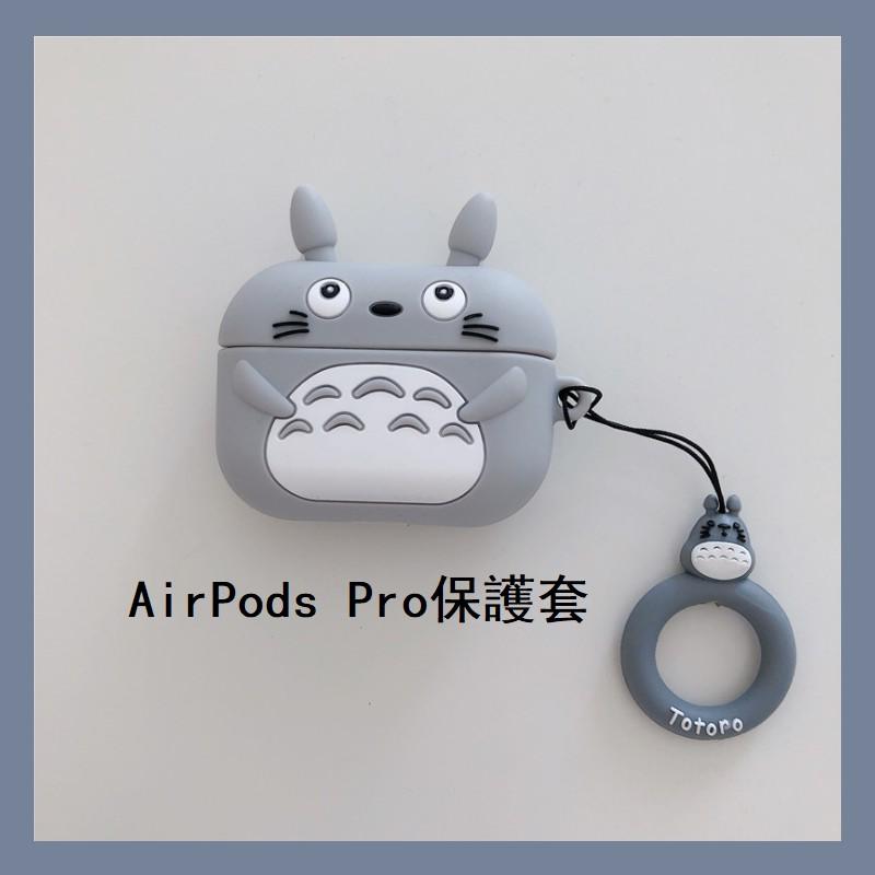 宮崎駿龍貓AirPods Pro保護套 AirPods3保護套 卡通軟殼 蘋果耳機保護套