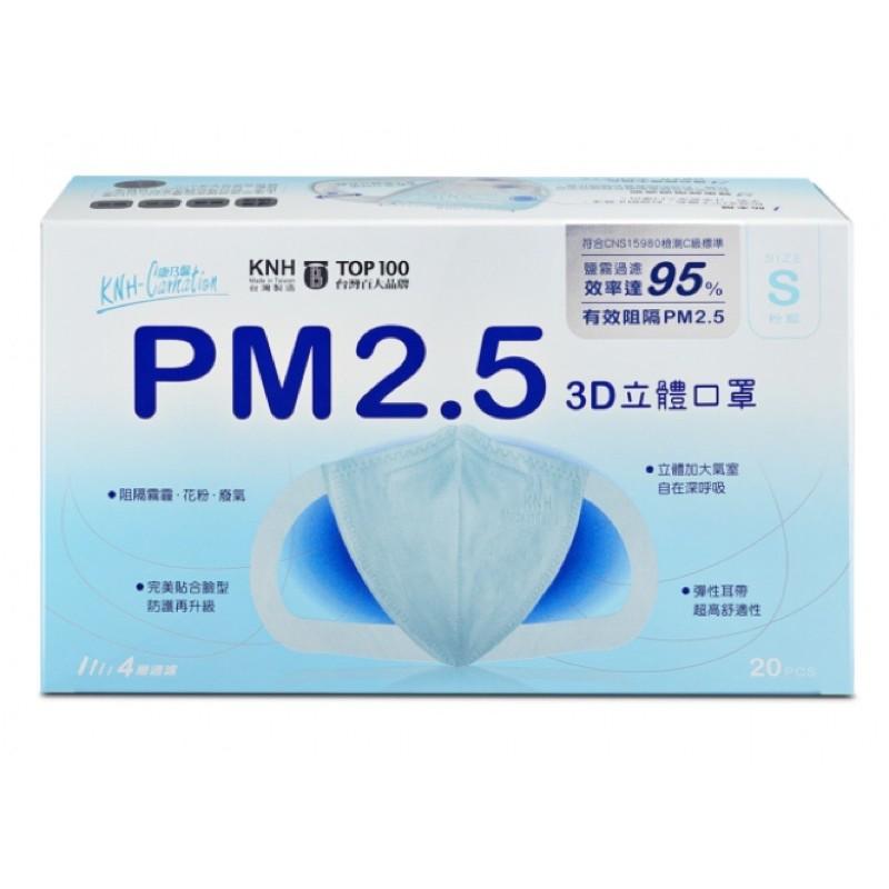 康那香 PM2.5 3D立體口罩 粉藍S號 康乃馨 台灣製造
