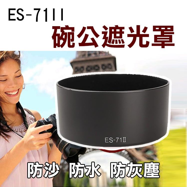 展旭數位@佳能 Canon ES-71 II 碗公遮光罩 EF 50mm f/1.4 USM 太陽罩 可反扣 ES71I
