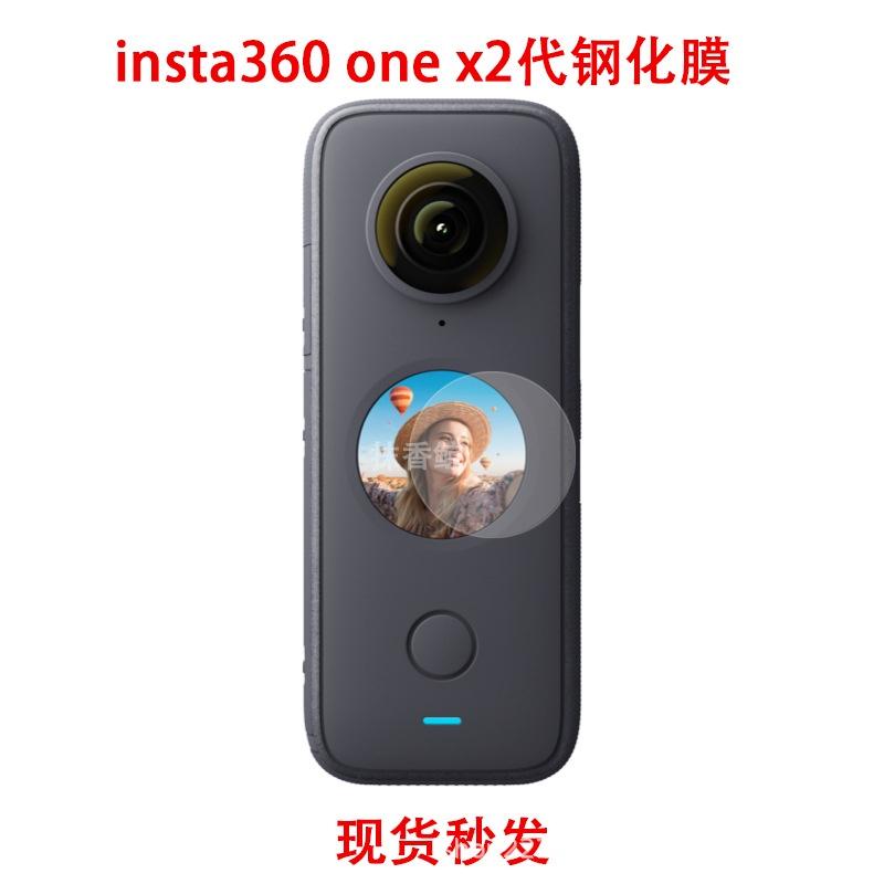 现货秒发 适用于insta360 one x2代钢化膜保护贴膜 一片装