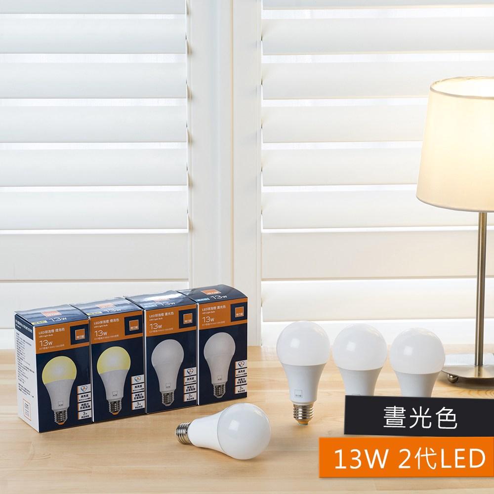 (組)特力屋13W二代LED燈泡-晝光色 4入