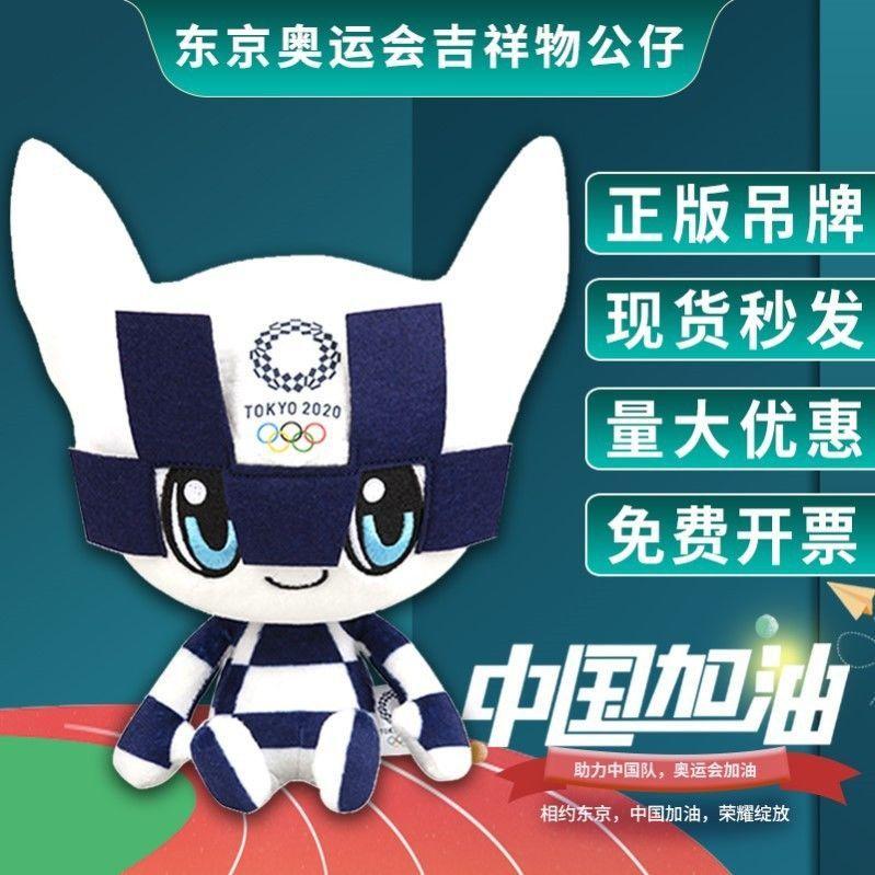 《東京奧運紀念物》2021東京奧運會吉祥物毛絨玩具公仔miraitowa日本紀念品玩偶娃娃