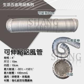 鋁箔管 鋁風管 伸縮管 排風管 通風管 3