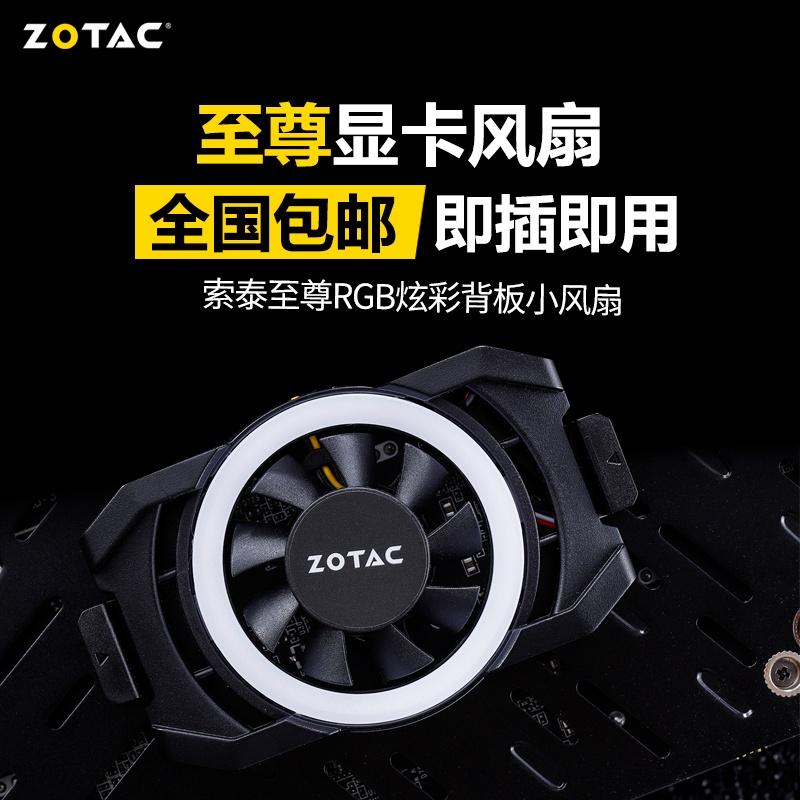 【現貨 899免運】ZOTAC/索泰 RGB背板散熱風扇 適配RTX3060/RTX3070天啟系列顯卡