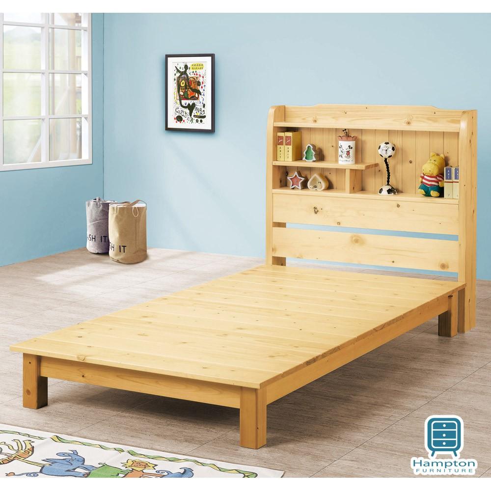 【Hampton 漢汀堡】艾娜松木3.5尺單人床組(單人床/床頭/床底)