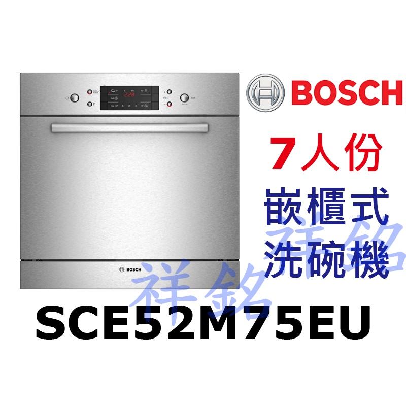 祥銘BOSCH6系列組合嵌入式洗碗機7人份SCE52M75EU請詢價嵌櫃式