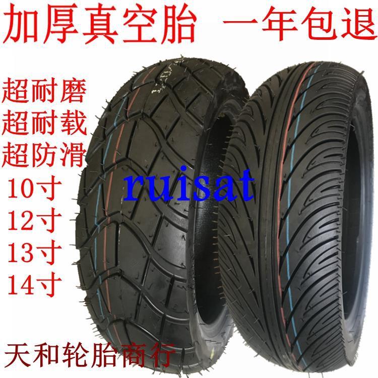 加厚真空輪胎130/120/110/90/80/70/60-10-12-13一14電摩.摩托車