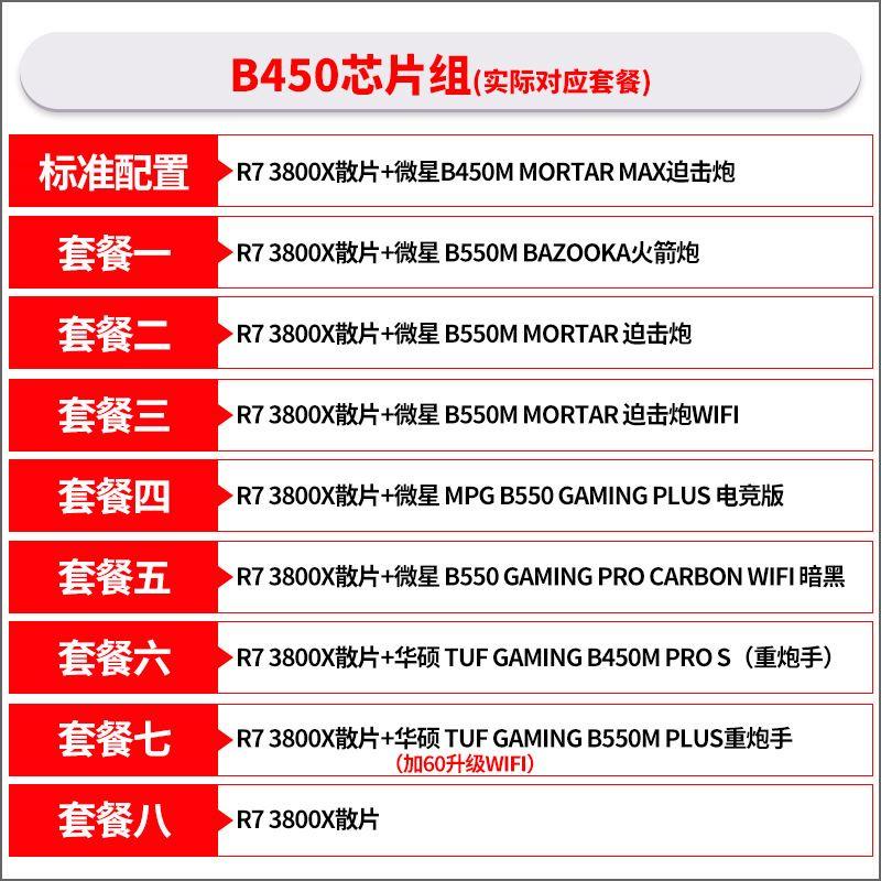 現貨新品/可到付優選AMD銳龍R7 3800X R9 3900X 5900X散片搭微星B550華碩主機板CPU套裝